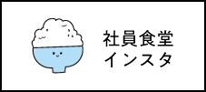 光文堂社員食堂Instagram
