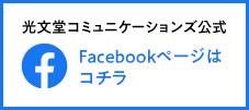 光文堂コミュニケーションズ株式会社公式Facebook