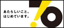 光文堂コミュニケーションズ70周年特設ページ