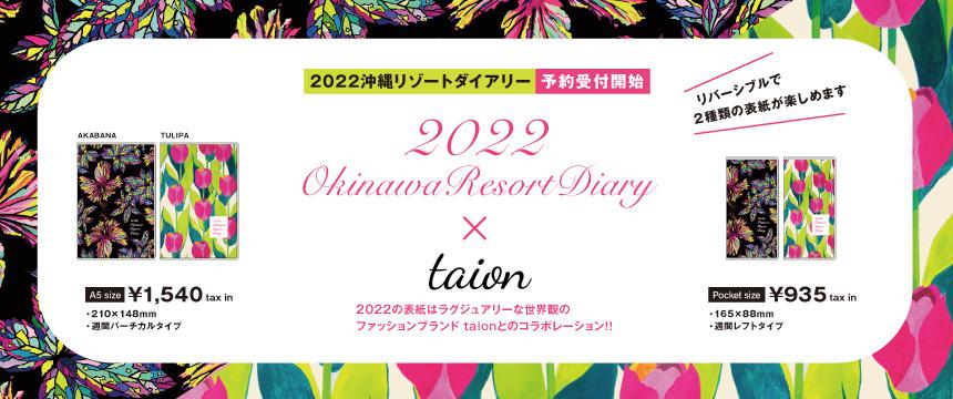 2022沖縄リゾートダイアリー